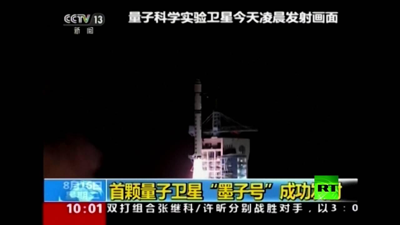 الصين تطلق أول قمر صناعي كمّي في العالم
