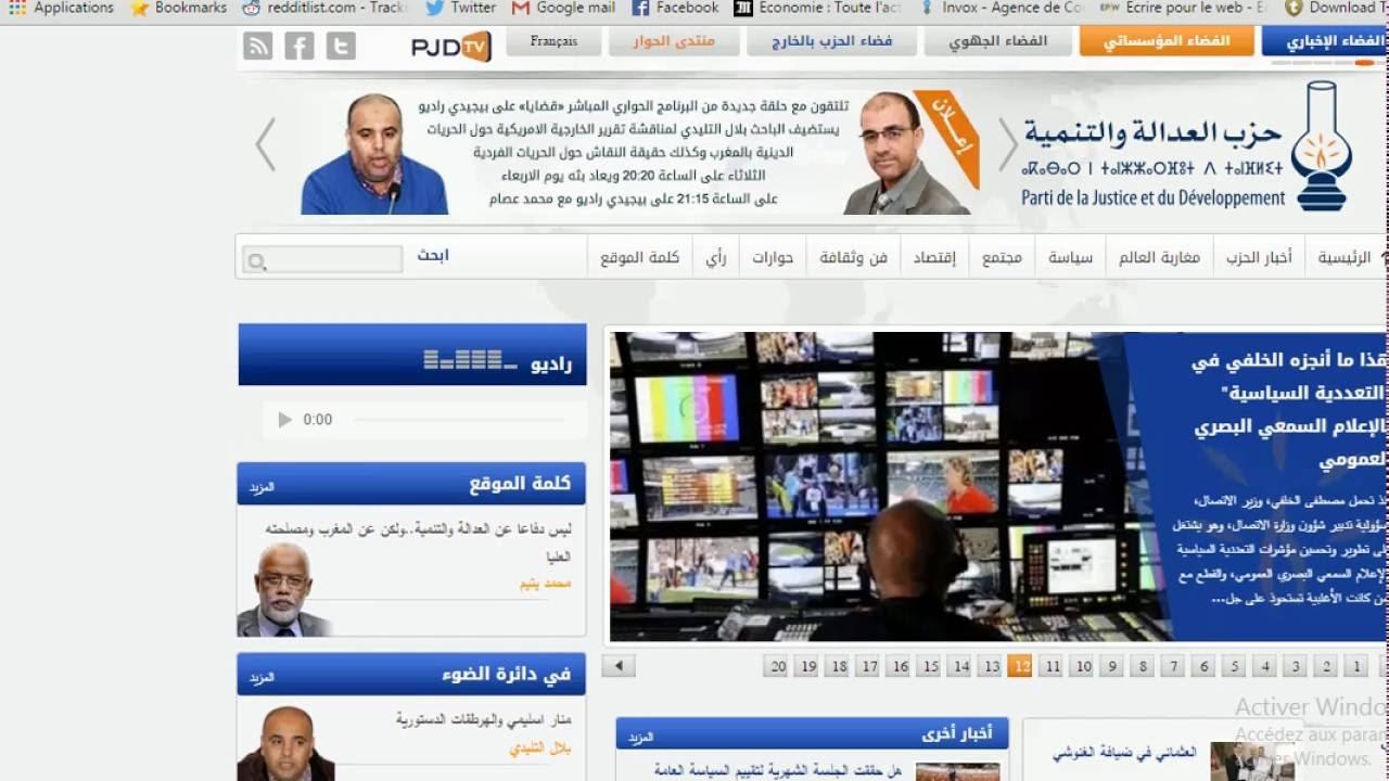فضيحة موقع العدالة والتنمية يجلب زواره من مواقع إباحية وصهيونية