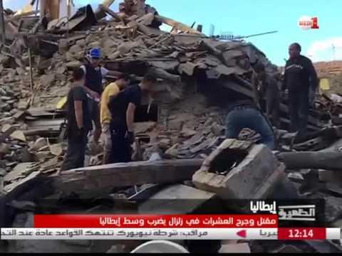 بالفييو: مقتل وجرح العشرات في زلزال يضرب وسط إيطاليا