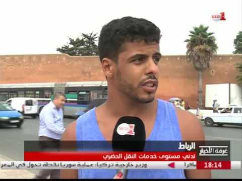 تدني مستوى خدمات النقل الحضري بمدينة الرباط