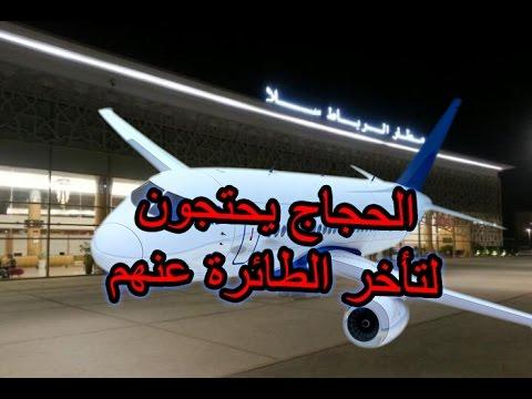 احتجاج الحجاج بمطار سلا و تأخر الطائرة
