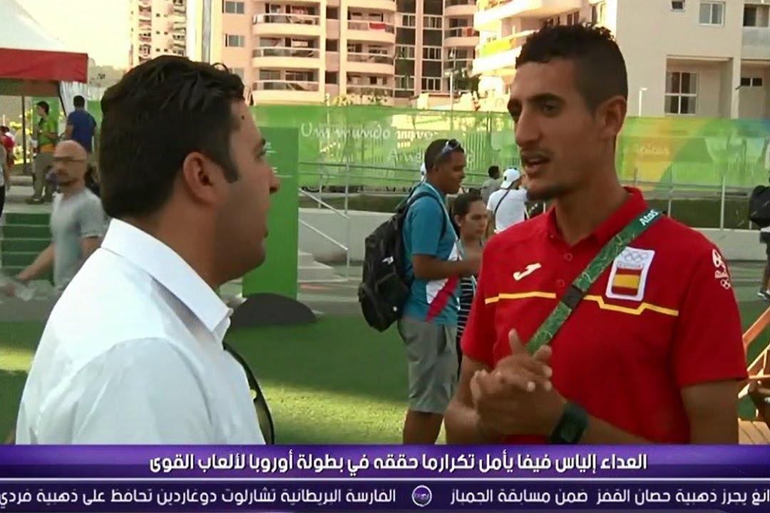 """قصة العداء المغربي """"الياس فيفا"""" الذي  """"حرك"""" لاسبانيا  ويمثلها في أولمبياد ريو"""
