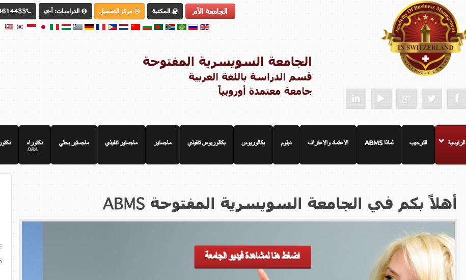 سياسيون مغاربة يلجؤون للجامعة السويسرية المفتوحة للحصول على الدكتوراه الفارغة من أجل مناصب بالمغرب