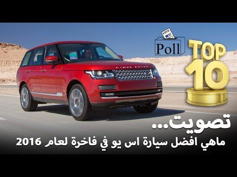 """""""تصويت"""" ماهي افضل سيارة SUV فاخرة لعام 2016"""