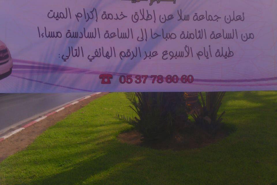 فضيحة : أعضاء من حزب العدالة والتنمية يستغلون جنائز مدينة سلا لترويج اسماء بعض الوجوه السياسية