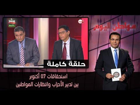 استحقاقات 07 أكتوبر .. بين تدبير الأحزاب وانتظارات المواطنين