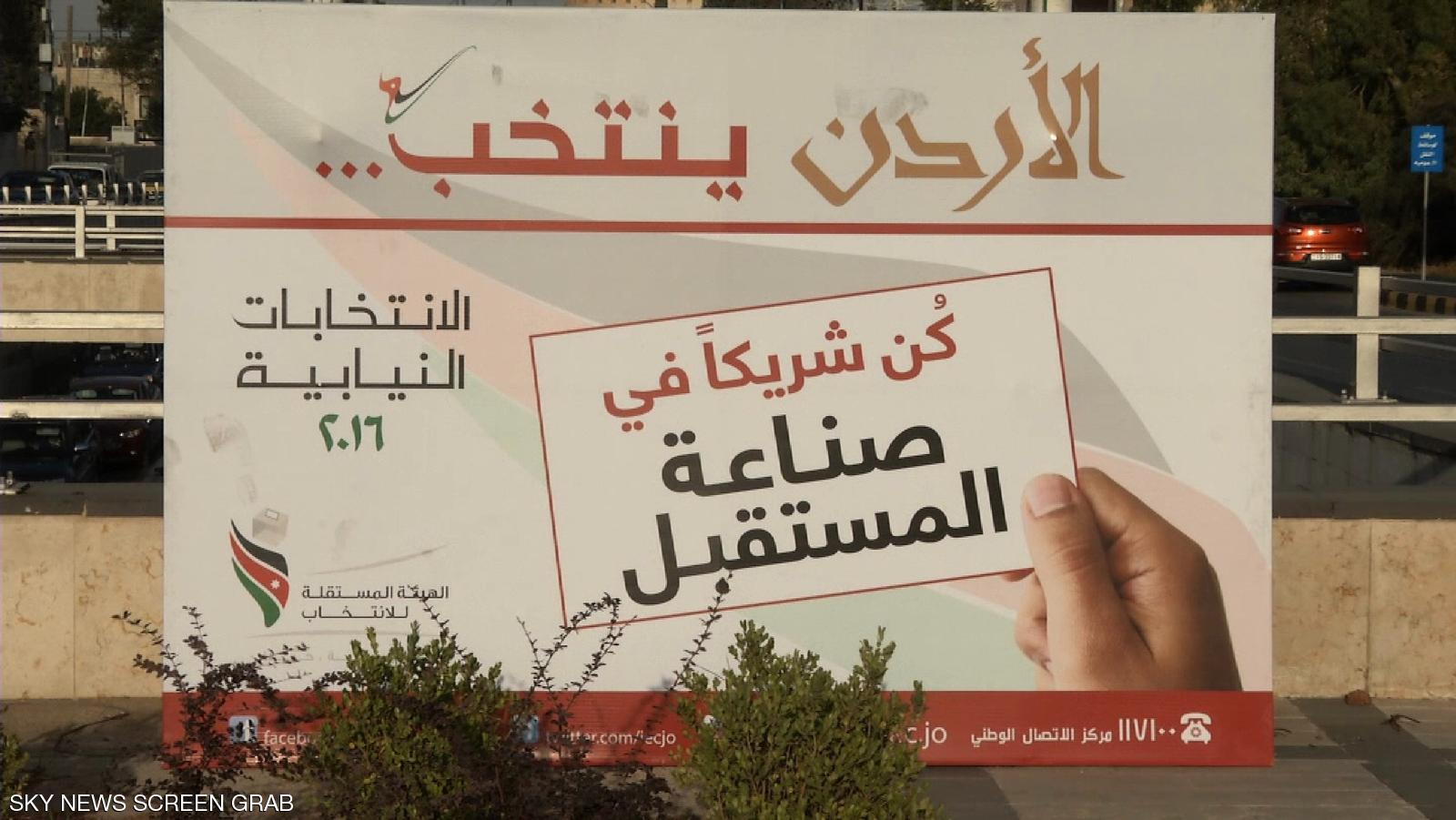 المجلس الوطني لحقوق الإنسان يشارك في ملاحظة الانتخابات التشريعية بالأردن