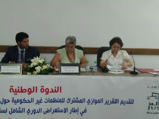 عدالة من أجل الحق في محاكمة عادلة تقدم تقريرها  حول وضعية حقوق الإنسان بالمغرب
