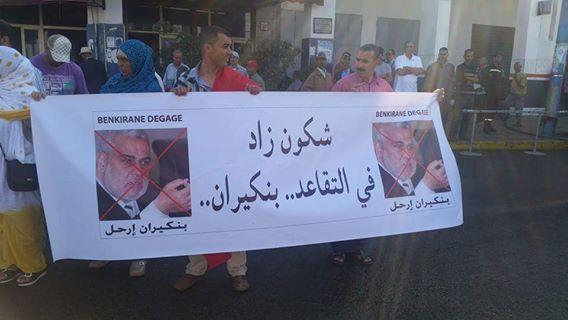 """آلاف المغاربة يننزلون الى مسيرة بالدار البيضاء يطالبون بنكيران ب"""" الرحيل"""" ووقف """"أخونة الدولة"""""""