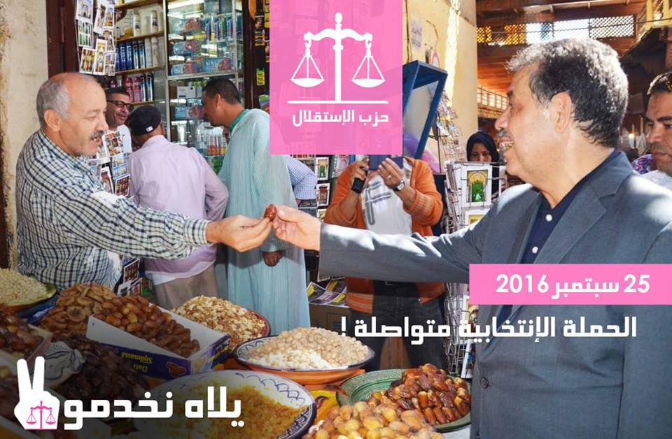 شباط في تواصل مفتوح مع التجار والحرفيين بفاس