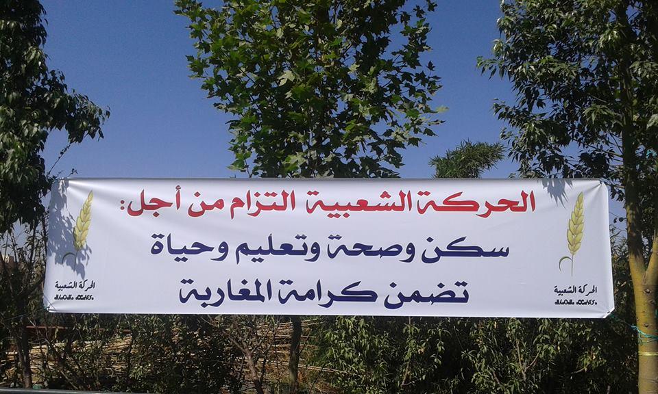بالصور: الانطلاق الرسمي للحملة الانتخابية لحزب الحركة الشعبية بفاس