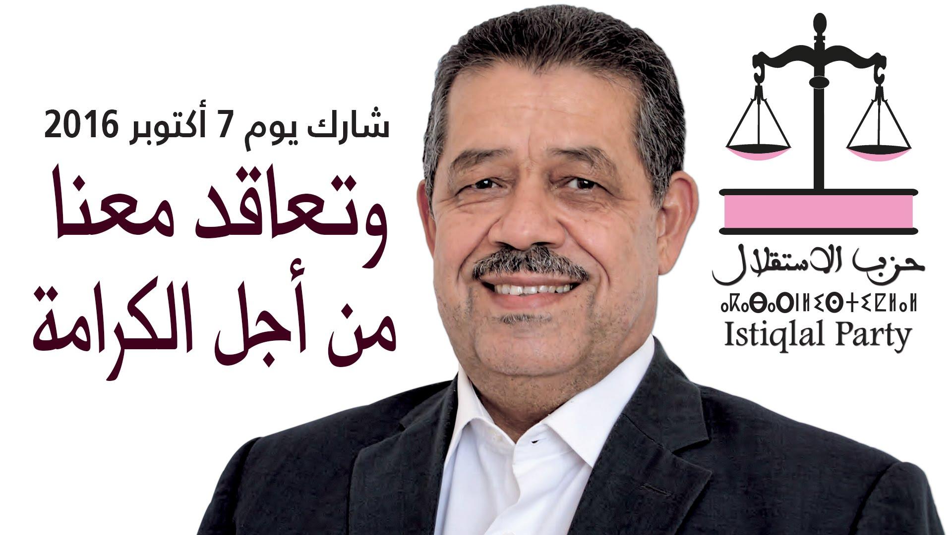 """حزب الاستقلال يحوض تشريعيات 2016 تحت شعار """"تعاقد من أجل الكرامة"""""""
