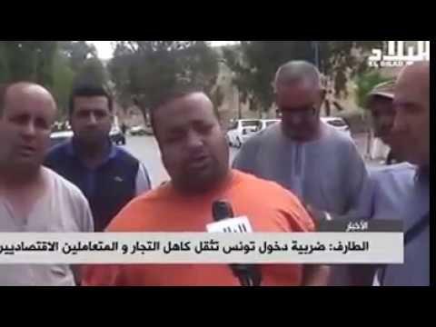 تونس ترفض الغاء الضريبة على الجزائريين و اطنان البطاطا الجزائرية متوقفة على الحدود