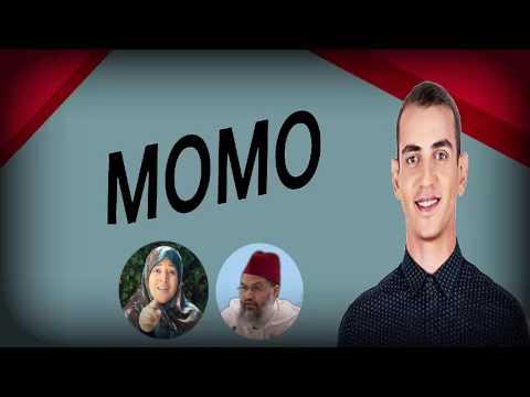 مومو يعود من جديد و يسخر من قضية القياديين فاطمة النجار وعمر بنحماد !!