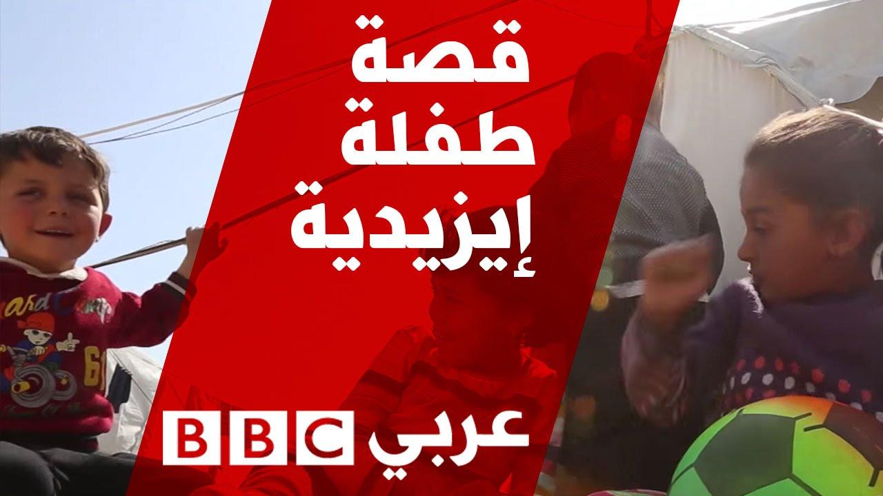 """قصة طفلة إيزيدية هربت من تنظيم """"الدولة الإسلامية"""""""