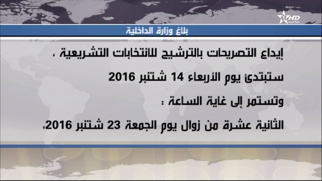 بلاغ وزارة الداخلية حول ايداع التصريحات بالترشيح للانتخابات التشريعية