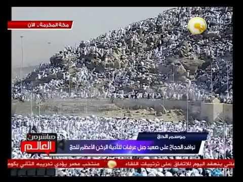 بالفيديو: توافد حجاج بيت الله الحرام على صعيد جبل عرفات