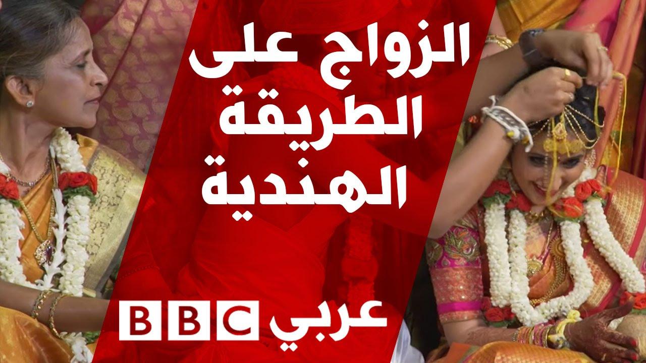 الزواج على الطريقة الهندية