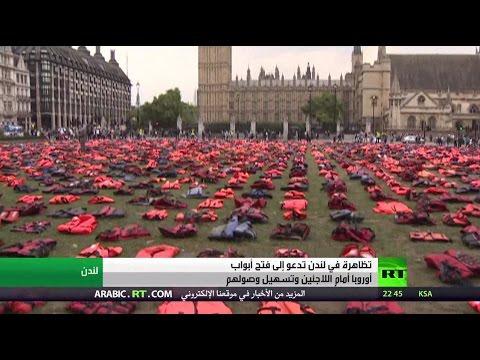 تظاهرة في لندن تدعو لاستقبال اللاجئين