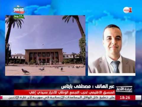 مصطفى بايتاس يتحدث عن البرنامج الانتخابي لحزب التجمع الوطني للأحرار