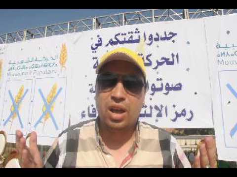 فكري و الانطلاق الرسمي للحملة الانتخابية لحزب الحركة الشعبية بفاس