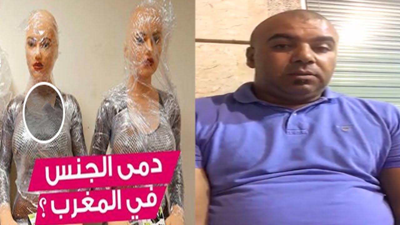 مثير| مغربي يكشف اشاعة خبر الدمية الجنسية بالمغرب !