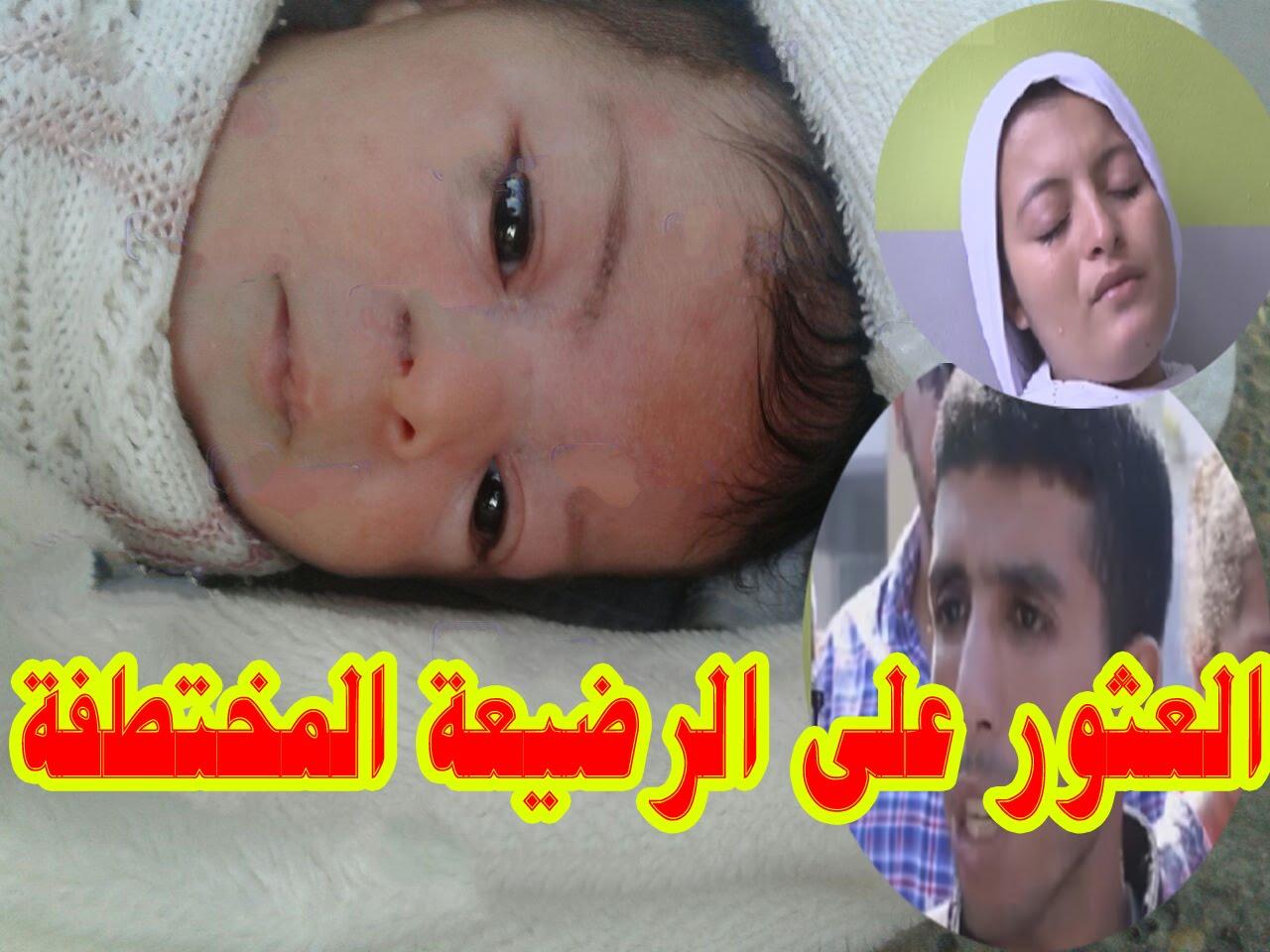 العثور على الرضيعة المختطفة من مستشفى الهاروشي بالدار البيضاء وها فين وكيفاش !!