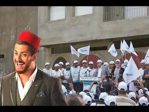 حزب التقدم والاشتراكية متهم بسرقة أغنية سعد المجرد