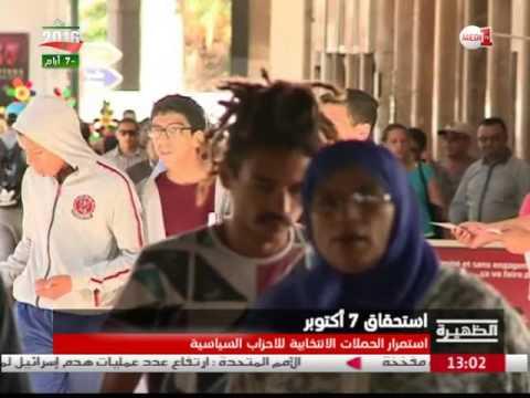 استمرار الحملات الانتخابية للاحزاب السياسية في المغرب