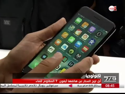 أبل تزيح الستار عن هاتفها آيفون 7 المقاوم للماء