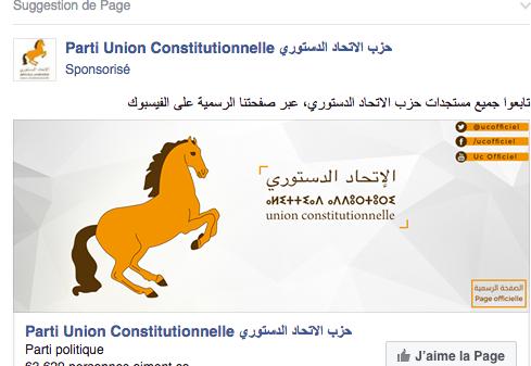 أحزاب التجمع الوطني للاحرار والدستوري يفشلان في التواجد الواقعي وبيحتان عن الأصوات في الفيسبوك