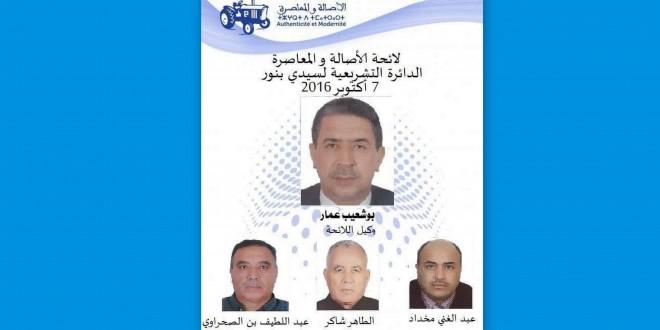 فضيحة: بنزروال مرشح البام بسيدي بنور يخلق الحدث في مسيرة الدار البيضاء …بسبب الحوالة