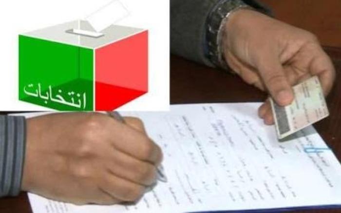 بلاغ هام من وزير الداخلية  حول إيداع الترشيحات الخاصة بانتخاب أعضاء مجلس النواب