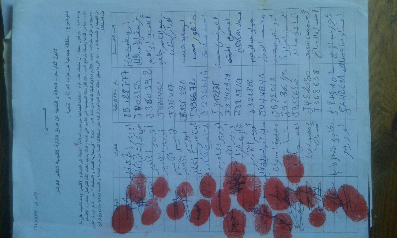 عشية الانتخابات ,,,استقالات تهز العدالة والتنمية بأكادير