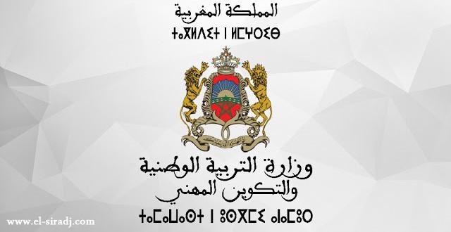 خبر سار: وزارة التربية الوطنية تمنح 20 ألف درهم لكل استاذة أو أستاذ يريد الزواج