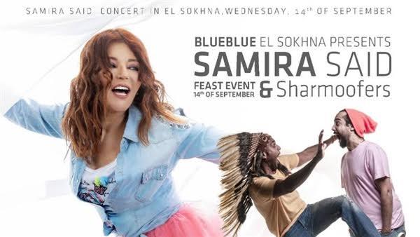 احتفالات العيد: سميرة بنسعيد تستعد لحفل مجنون مع فرقة شارموفرز