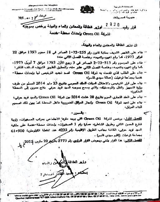 أنوار الزين يكتب إلى الأصدقاء في العدالة و التنمية