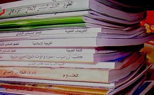 وزارة التربية الوطنية: أغلفة مقررات التربية الاسلامية مفبركة
