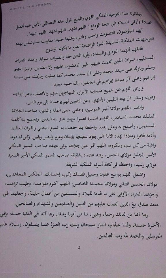 خطباء الجمعة في المساجد يدخلون على الخط  يوم7 أكتوبر..التصويت واجب وطني عليكم جميعا ممارسته+ وثيقة