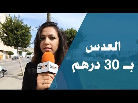 عبر كبغيتي : العدس ب 30 درهم !