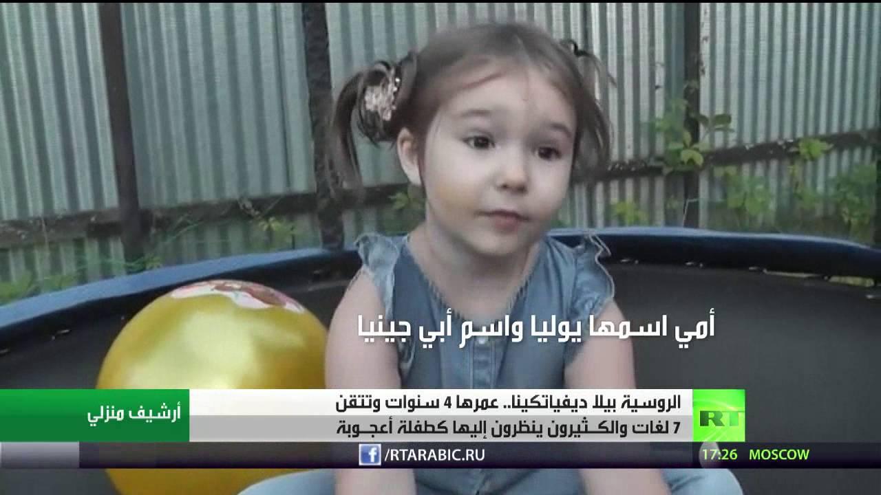 طفلة تبلغ 4 سنوات وتتقن 7 لغات