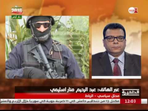 """منار اسليمي يحلل .. """"داعش"""" يستخدم العنصر النسوي لاستهداف المغرب"""