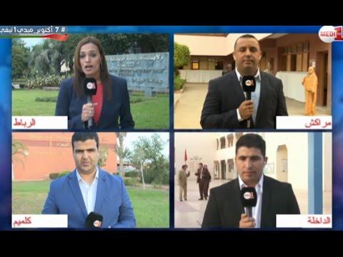 أجواء افتتاح مكاتب التصويت في مراكش والرباط والداخلة وكلميم