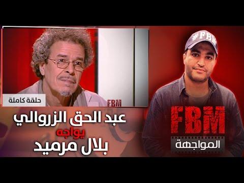 عبد الحق الزروالي يواجه بلال مرميد