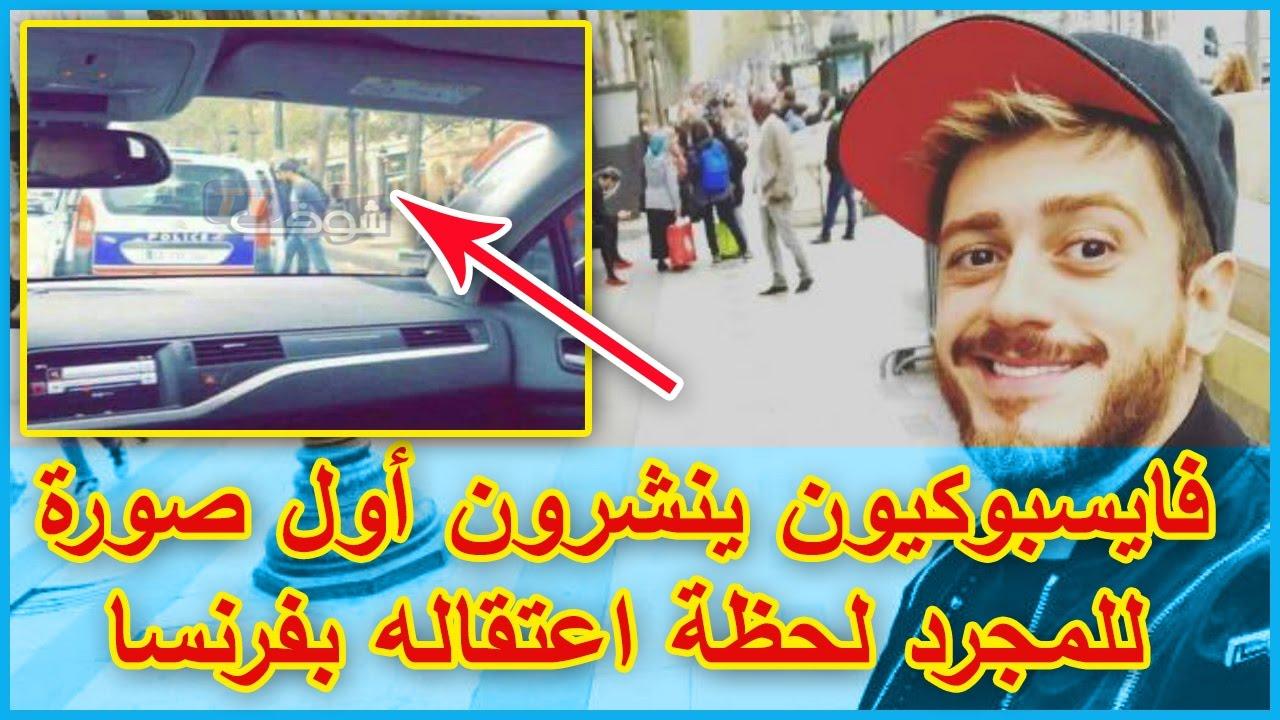 فايسبوكيون ينشرون أول صورة ل سعد لمجرد لحظة اعتقاله بفرنسا !!