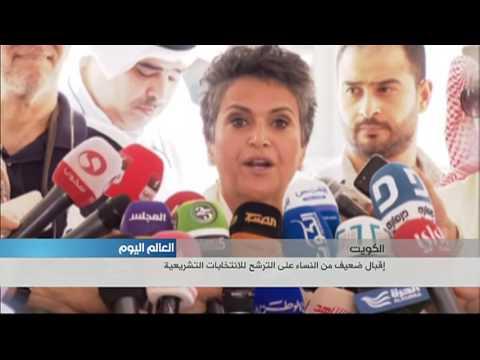 إقبال ضعيف للنساء الكويتيات على الترشخ للإنتخابات التشريعية