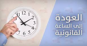 مرة أخرى عليكم بالرجوع إلى الساعة القانونية عند حلول الساعة الثالثة صباحا من يوم الأحد