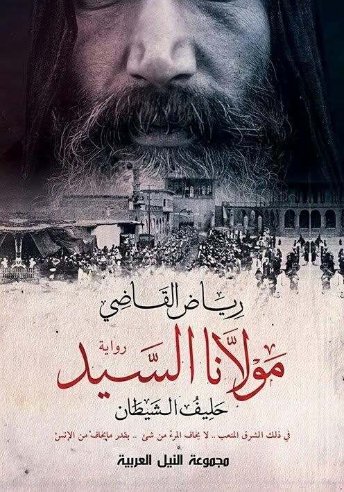 """النيل العربية تستعد لإطلاق """"مولانا السيد"""" للروائي رياض القاضي"""
