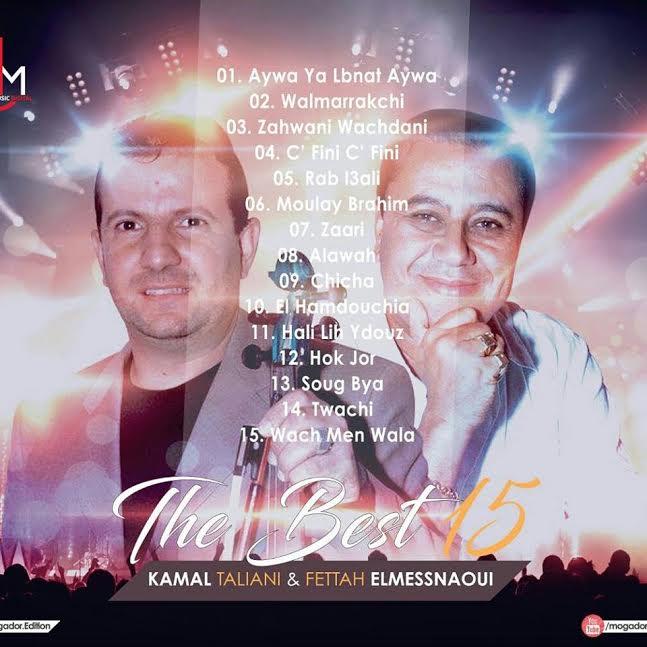 فتاح والطلياني يواصلان التألق بإطلاق ألبوم غنائي جديد