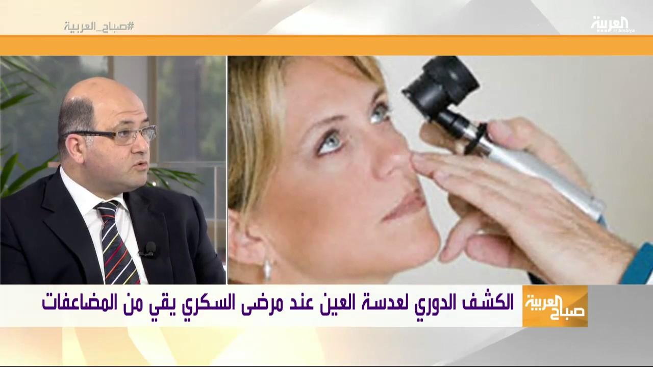 كيف تحمي عينيك من تأثير السكري؟